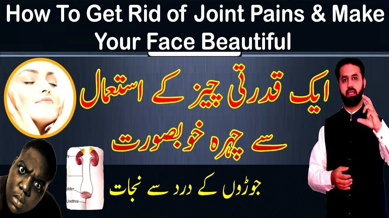 Download Rid of Joints Pain & Make Your Face Beautiful || Natural Health