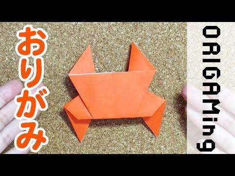 ハート 折り紙 かに 折り紙 : popmatx.com