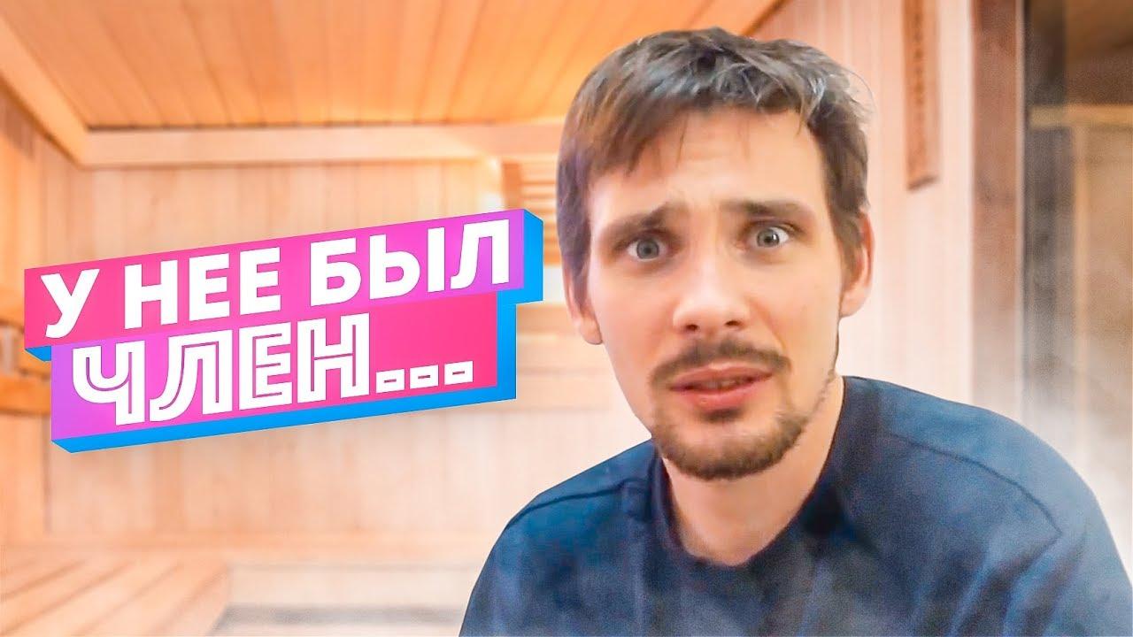 ЗАШКВАРНЫЕ ИСТОРИИ / У НЕЕ БЫЛ ЧЛЕН