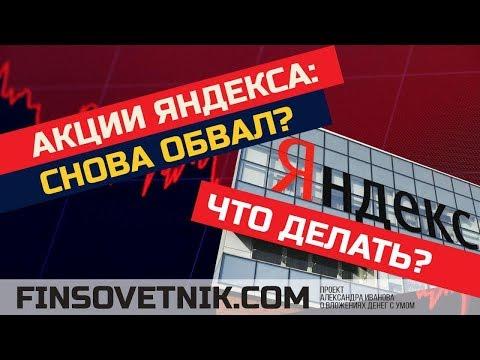 Акции Яндекса: опять обвал. Купил ли я на падении?