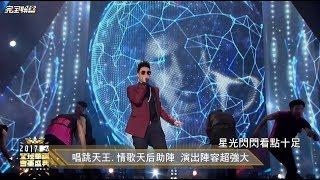 【2017全球華語音樂盛典】唱跳天王.情歌天后助陣 演出陣容強大