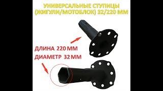 Ступицы для мотоблока универсальные 32/220 мм. Жигулевские колёса ставим на мотоблок.