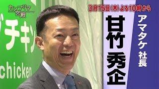Popular Videos - 日経スペシャル カンブリア宮殿