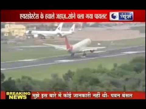 Today News: So gaya Pilot Airhostes ne udaya Aeroplane