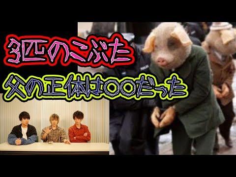 3匹の子豚の本当の結末がグロすぎて子供に聞かせられないレベルだった。【都市伝説】【ノンラビ】