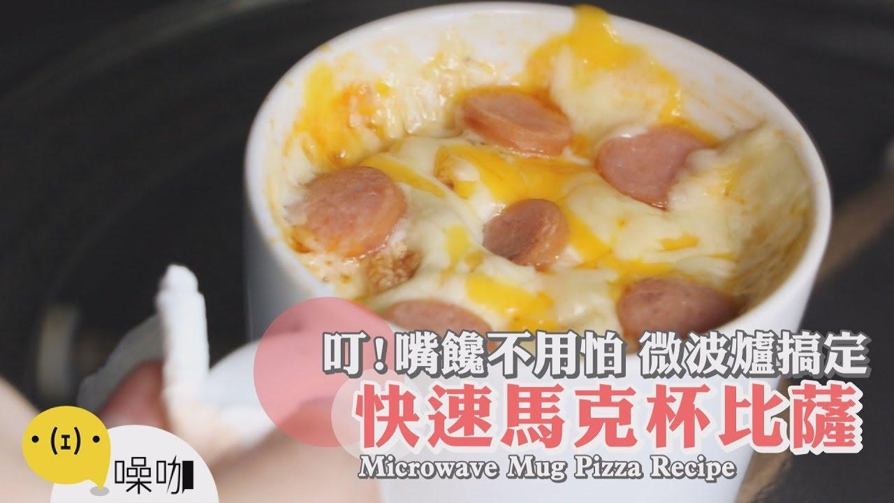 食材攪一攪就搞定~微波爐快速做 懶人馬克杯比薩【做吧!噪咖】料理食譜 Microwave Mug Pizza Recipe - YouTube
