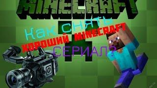 Как снять ХОРОШИЙ Minecraft сериал? |И последнее видео DenА(СМОТРЕТЬ ДО КОНЦА)|