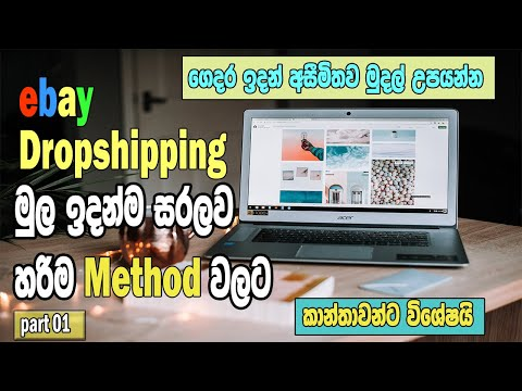 How to Start to eBay drop shipping Sinhala 2020 | ගෙදර ඉදන් අසීමිතව මුදල් උපයන්න|drop shipping