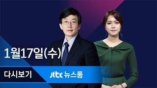 """2018년 1월 17일 (수) 뉴스룸 다시보기 - 이명박 """"노무현 죽음에 대한 보복"""""""