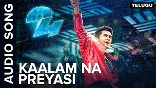Kaalam Na Preyasi | Full Audio Song | 24 Telugu Movie | A.R. Rahman | Benny Dayal | Suriya, Samantha