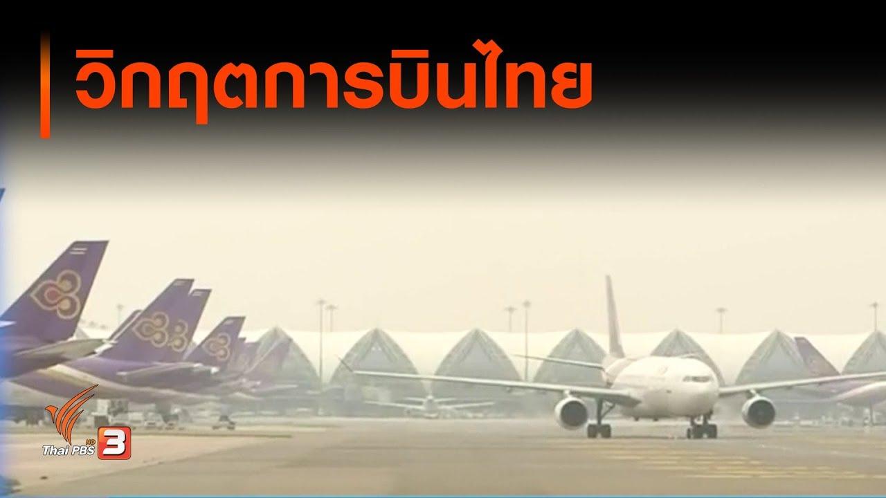 วิกฤตการบินไทย : ตั้งวงคุยกับสุทธิชัย (30 ต.ค. 62)