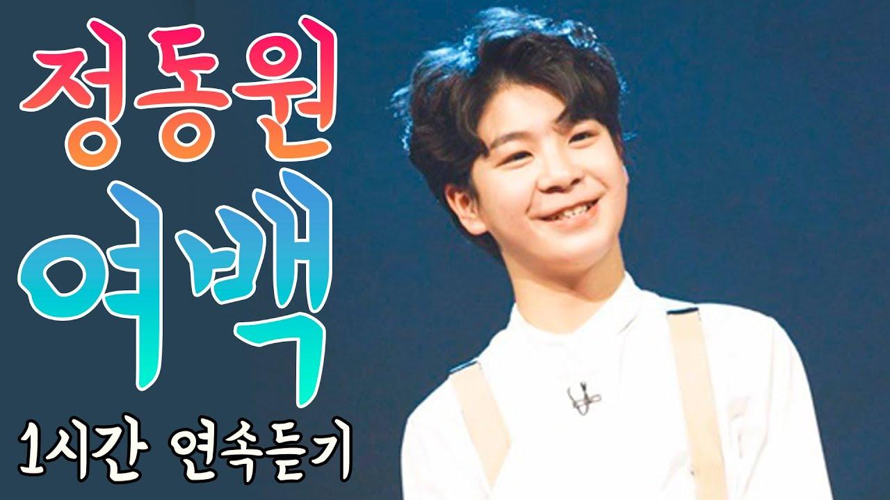 팬이 신청한 정동원 여백 1시간 듣기 (가사포함,1시간듣기)