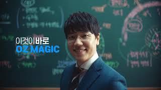 메가스터디수능 지구과학 오지훈, 런칭 광고 영상! OZ…