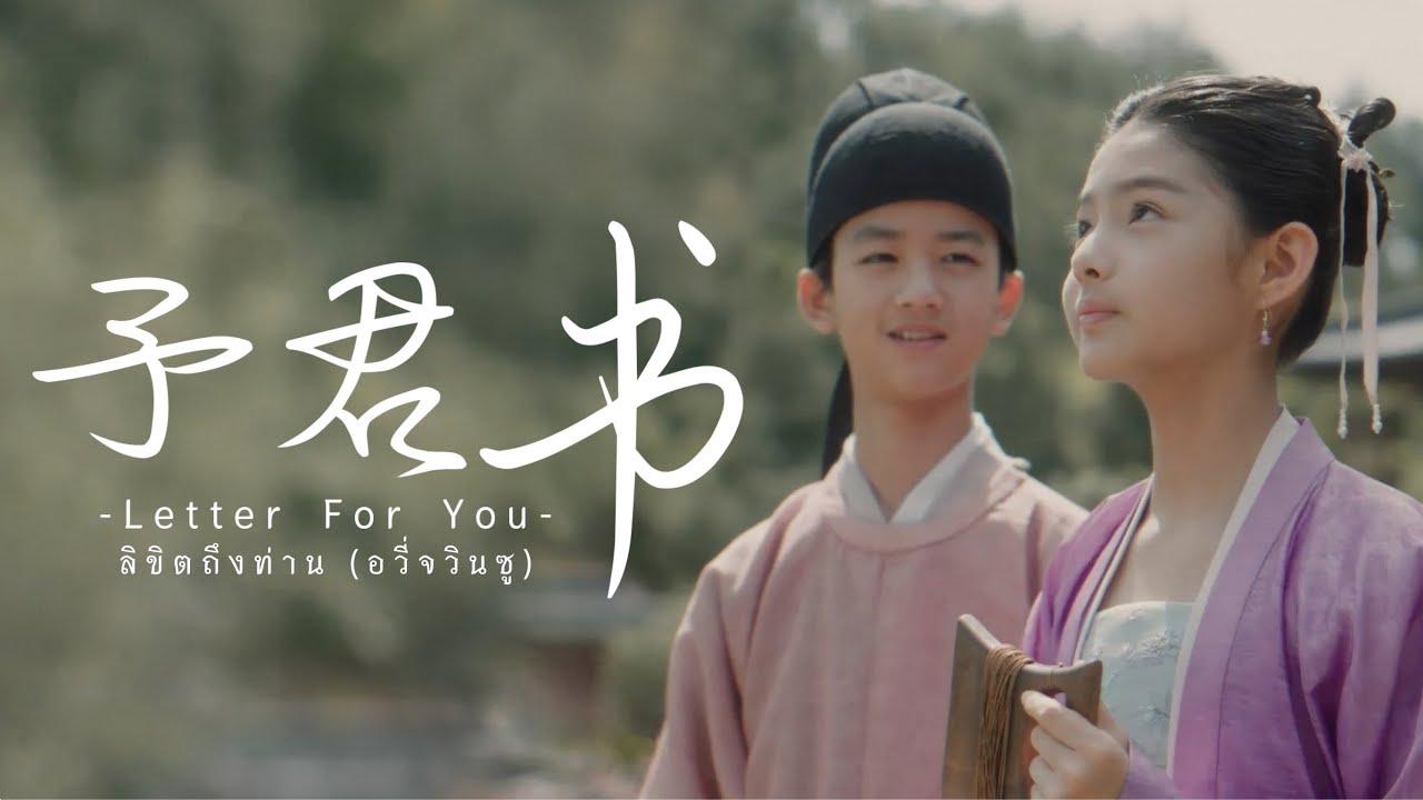 เพลง《予君书 : ลิขิตถึงท่าน》  เพลงจีนแปลไทย