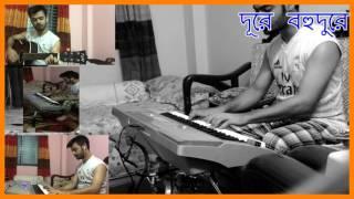 Dure Bohudure Gang-Chil (Hasan&ARK Cover)