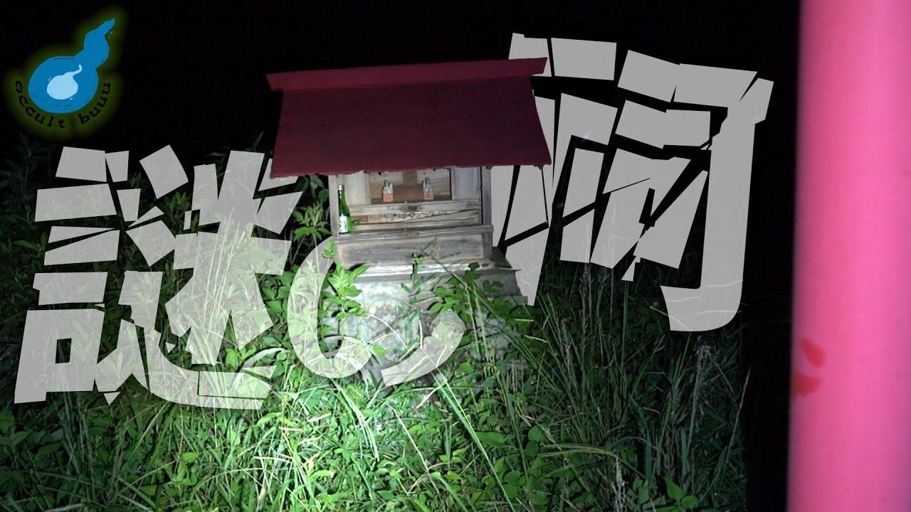 【心霊】円良田湖にある鳥居と祠