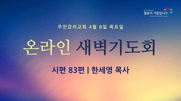 2021. 4. 8. 목. 새벽기도회 [시편 83편]