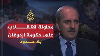 بلا حدود - محاولة الانقلاب على حكومة أردوغان بتركيا