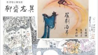 《聊齋誌異之羅剎海市》翟耀輝、蔡浩樑,香港電台廣播劇,1997年