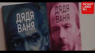 Смотреть видео Cпектакль «Дядя Ваня» в Театре Ленсовета в Санкт-Петербурге. онлайн