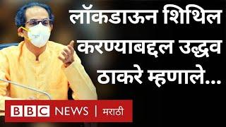 Maharashtra Corona Lockdown : Uddhav Thackeray लॉकडाऊनचे निर्बंध शिथील करण्याबद्दल काय म्हणाले?