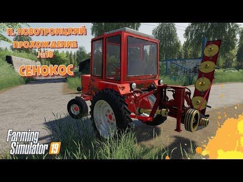 Прохождение Farming Simulator 19 на карте п. Новотроицкий для фс19 / Сено / РП Farming Simulator 19