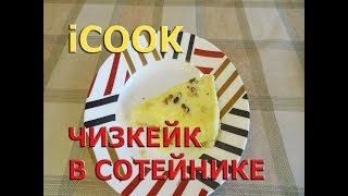 Чизкейк в сотейнике айкук. Рецепты iCook. Айкук посуда. Готовим с iCook от Amway