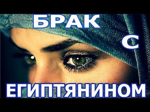 Влог 21. Почему египтяне женятся на русских?❤Египет🌴 Традиции. Последний подробный разбор