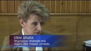 Карельская региональная общественная организация защиты прав граждан «Согласие»