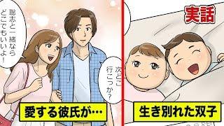 【実話】婚約者が生き別れた双子だった…最悪の結末…