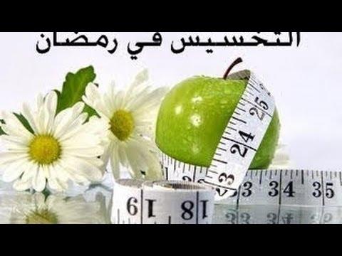 نظام رجيم تخسيس في رمضان