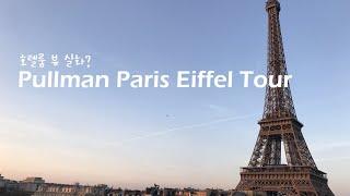 에펠탑 지겹게 볼 수 있는 호텔 추천, 풀만 파리 타워…