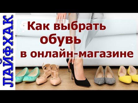 👠 Как выбрать обувь в онлайн магазине