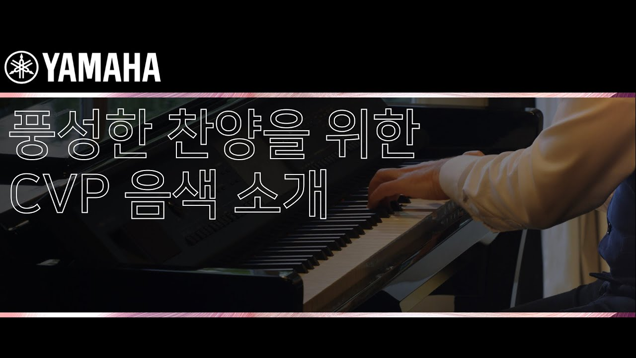 풍성한 찬양을 위한 CVP809 디지털피아노 음색 소개