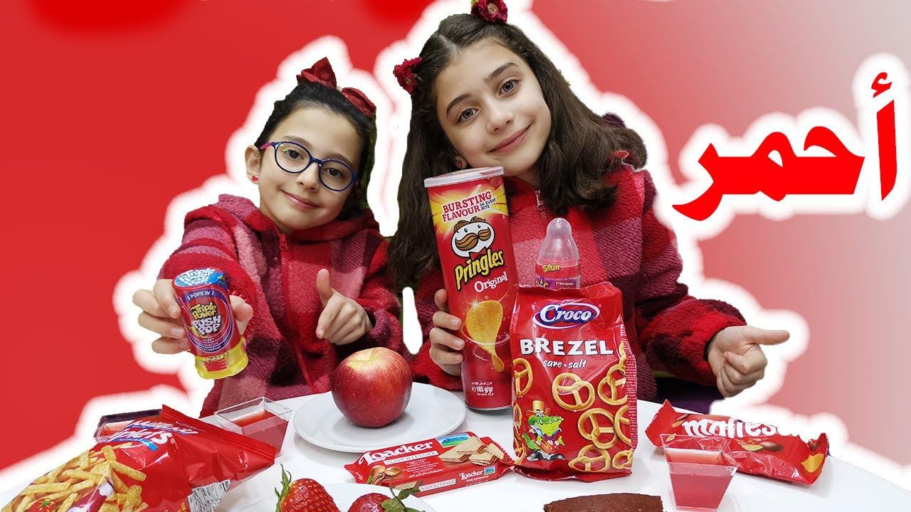 يوم كامل باللون الأحمر 🔴 جوان وليليان