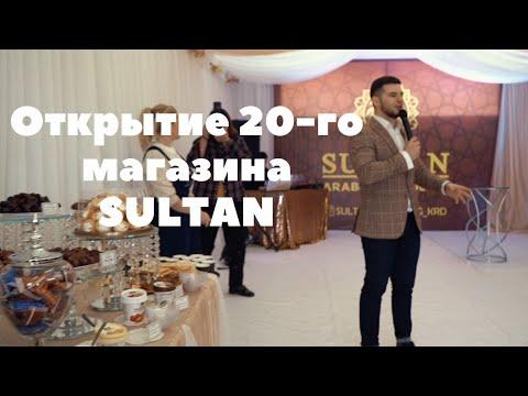 Открытие магазина SULTAN в Адыгее. Франшиза SULTAN. Натуральные сладости.