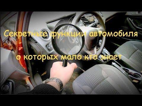 10 скрытых функций автомобиля, о которых многие не знают