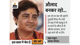 प्रज्ञा ठाकुर ने पूर्व मंत्री को रावण कहा