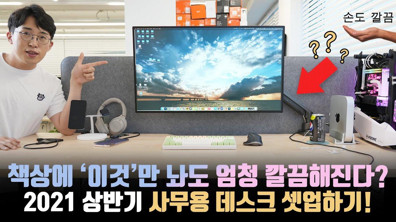 테크 유튜버인 내가 역대급 찐만족한 책상 아이템은? 깔끔하게 세팅한 2021 상반기 컴퓨터 책상 셋업하기!