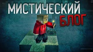 """Minecraft сериал """"Мистический блог"""" Все серии подряд"""