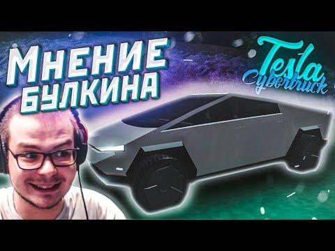 TESLA CYBERTRUCK - МНЕНИЕ БУЛКИНА! (SAMP | TRINITY RP)