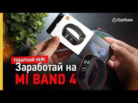 Mi Band 4⌚ - обзор новинки. Сколько 💲 можно заработать на трекере?