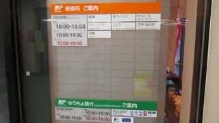 岡山・岡山北区【岡山中央郵便局・天満屋内分室】