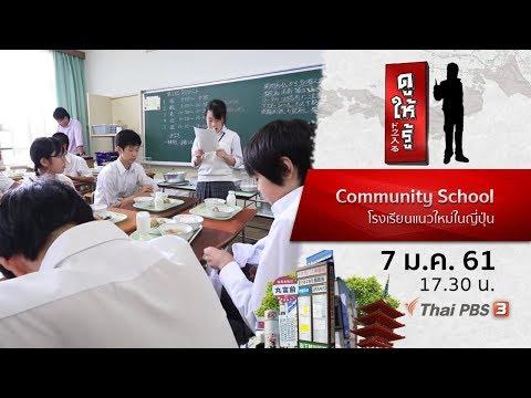 ดูให้รู้ : Community School โรงเรียนแนวใหม่ในญี่ปุ่น (7 ม.ค. 61)