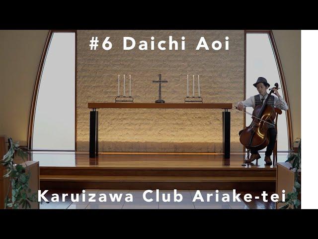第六回 軽井沢・冬ものがたり 動画配信