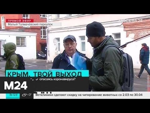 Россияне не отказываются от поездок в Италию из-за коронавируса - Москва 24
