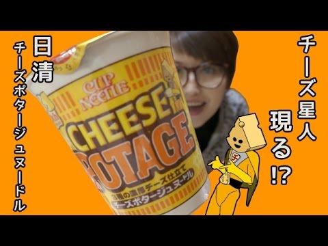 チーズ祭り日清チーズポタージュヌードルを食す