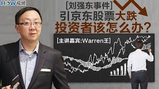 刘强东事件引京东股票大跌,投资者该怎么办