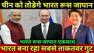 India Japan Russia Trilateral Group Against China