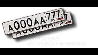 «Идпс - Цыздоев: Видоизмененные Номера (Ч. 2 Ст.12.2 Коап Рф)…»